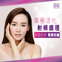 Mono-polar RF collagen reboost treatment