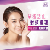 Mono-polar RF collagen reboost treatment( Get a $50 supermarket voucher, purchase now!!)