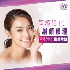 Mono-polar RF collagen reboost treatment( Get a $50 supermarket voucher, purchase now!!)