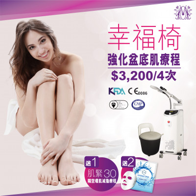 Slimming For Salus Talent A (Pelvic Floor Muscle) ( Get a $50 supermarket voucher, purchase now!!)