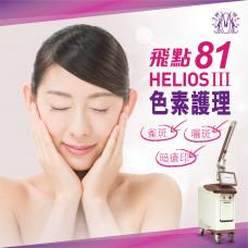 Light For HELIOS III Pigmentation Treatment