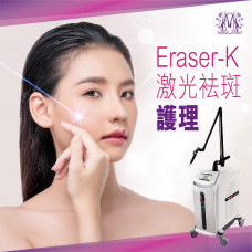 Treatment For Eraser – K