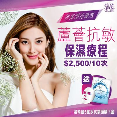 蘆薈抗敏保濕療程 10次 送韓國5重注水抗氧面膜 一盒